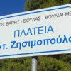 Βάρκιζα: Παρέμβαση για οδική ασφάλεια στην πλατεία Ζησιμοπούλου