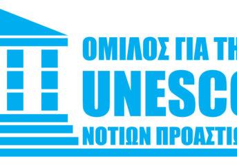 Bazaar της Unesco Νοτίων Προαστίων για τα παιδιά του τ. ΠΙΚΠΑ Βούλας