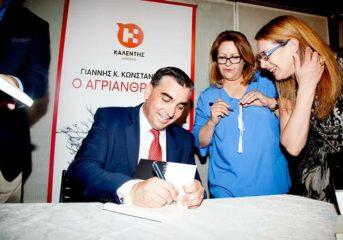 Ο δήμαρχος Γιάννης Κωνσταντάτος παρουσιάζει το βιβλίο του στη Βούλα