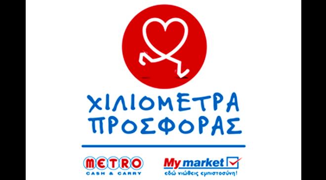 «Χιλιόμετρα Προσφοράς» για τα My Market και το 2017