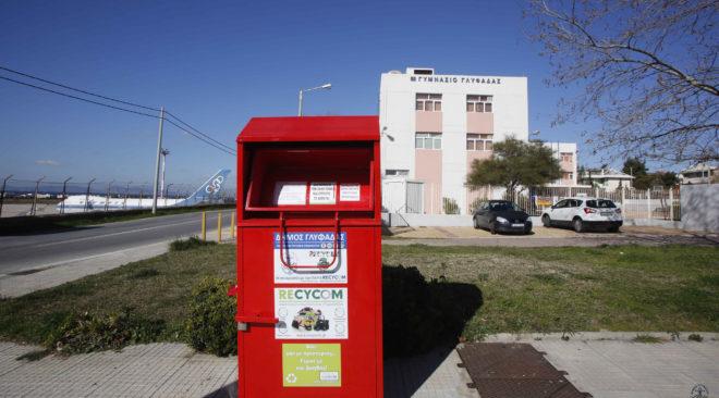 Κόκκινοι κάδοι ανακύκλωσης ρούχων στη Γλυφάδα
