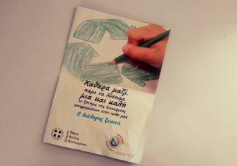 Το φυλλάδιο για τη Μονάδα Απορριμμάτων της Βάρης: Διάλογος ή μάρκετινγκ;