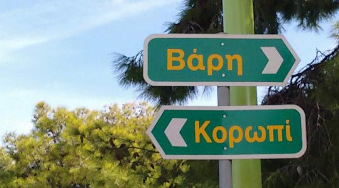 Απέρριψε το Κορωπί τη μετονομασία της λεωφόρου Βάρης Κορωπίου