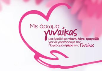 Βραβεύει γυναίκες που ξεχώρισαν ο Δήμος Βάρης Βούλας Βουλιαγμένης