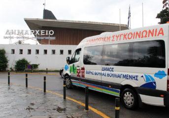 Στην κυκλοφορία τα δημοτικά λεωφορεία Βάρης Βούλας Βουλιαγμένης