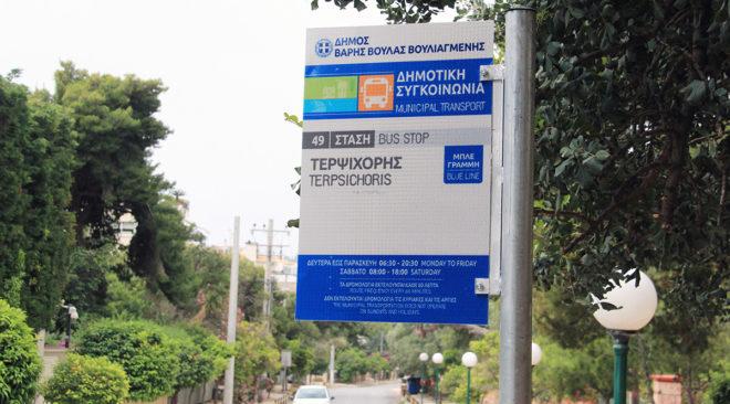 Νέες ώρες διέλευσης δημοτικών λεωφορείων στα 3Β
