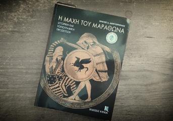 Η πληρέστερη μονογραφία για τη μάχη του Μαραθώνα παρουσιάζεται στη Βούλα