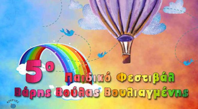 Φεστιβάλ του Δήμου για παιδιά στην παραλία της Βάρκιζας