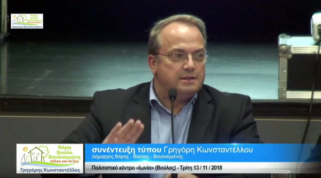 Κωνσταντέλλος: Μας κουνάνε το δάχτυλο αυτοί που διέλυσαν τη Βάρη (video)