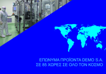 DEMO ABEE: Μια βιομηχανία που επενδύει στην Ελλάδα και έχει εξαγωγικό προσανατολισμό