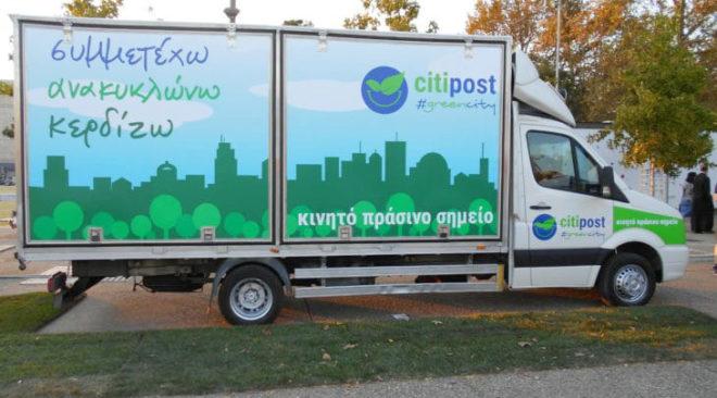"""Ένα κινητό """"Πράσινο Σημείο"""" στις γειτονιές Βάρης, Βούλας και Βουλιαγμένης"""