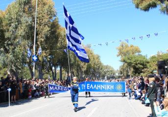 Μήνυμα για τη Μακεδονία από την παρέλαση της Βουλιαγμένης