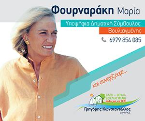 Μαίρη Φουρναράκη