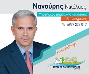 Νίκος Νανούρης