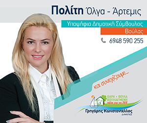 Όλγα Πολίτη