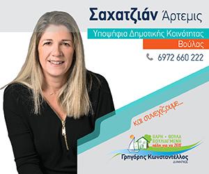 Άρτεμις Σαχατζιάν