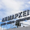 Βάρη Βούλα Βουλιαγμένη: Ποιοι απαλλάσσονται από Δημοτικά Τέλη
