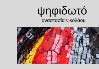 """Το """"Ψηφιδωτό"""" της Αναστασίας Νικολάου παρουσιάζεται στη Γλυφάδα"""