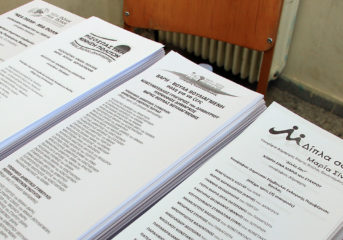 Βάρη Βούλα Βουλιαγμένη: Η συνωμοσιολογία ως δημοτική πολιτική