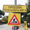 Μετ' εμποδίων η ασφαλτόστρωση οδών στο Κόρμπι Βάρης