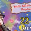 Παιδικό φεστιβάλ στη Βάρκιζα, 22 και 23 Ιουνίου