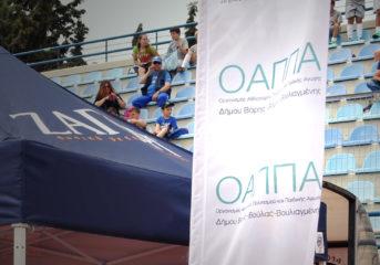 Δήμος Βάρης Βούλας Βουλιαγμένης: Προγράμματα τέχνης και άθλησης από το σπίτι