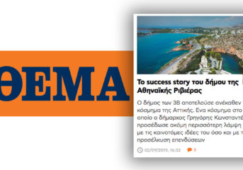 """Πρώτο Θέμα: Success story ο Δήμος 3Β, """"φαινόμενο"""" ο Κωνσταντέλλος"""