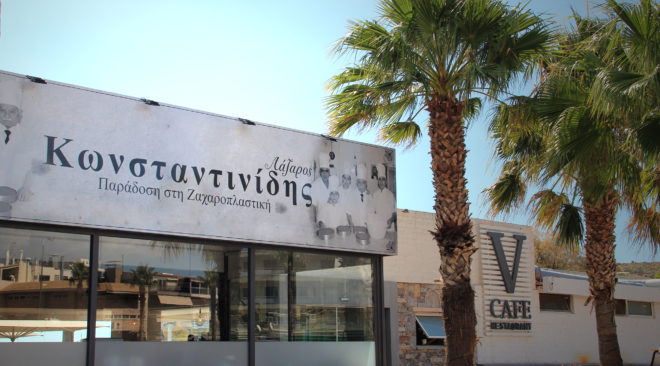 Κωνσταντινίδης: H πιο γλυκιά πλευρά της Βάρκιζας