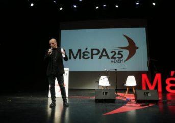 Πρώτη συνέλευση πραγματοποιεί το ΜεΡΑ 25 Ανατολικής Αττικής