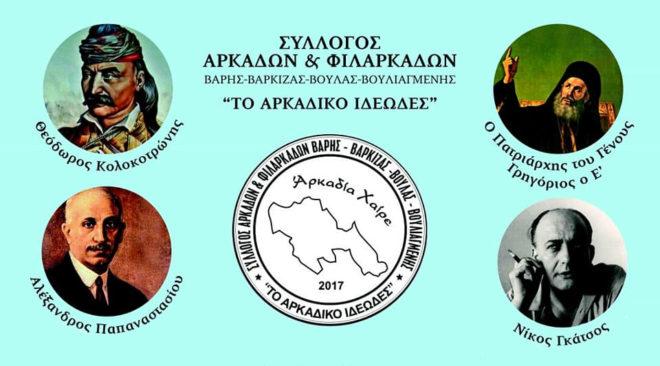 Νέος Σύλλογος για τους Αρκάδες από Βάρη, Βούλα, Βουλιαγμένη