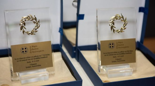 Βραβεία στους νέους φοιτητές από Βάρη, Βούλα και Βουλιαγμένη (photos)
