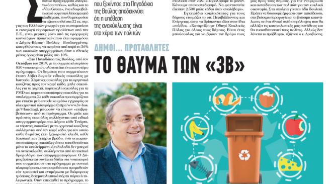"""Το πράσινο """"θαύμα των 3Β"""" στον ελληνικό Τύπο"""
