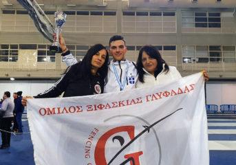Χρυσό στο Πανελλήνιο Πρωτάθλημα Εφήβων ο Όμιλος Ξιφασκίας Γλυφάδας
