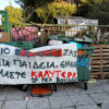 Σύλλογος Γονέων 2ου Λυκείου Βούλας: Για την πρόσφατη κατάληψη