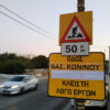 Κλειστή για τουλάχιστον 2 μήνες η οδός Βασ. Κωνσταντίνου στη Βάρη