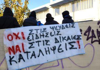 Μήνυμα με πολλούς αποδέκτες η κατάληψη του 2ου Λυκείου Βούλας