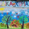 Ένας πίνακας για το περιβάλλον από το Παιδικό Χωριό SOS Βάρης
