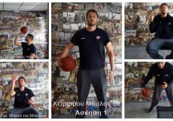 Πρωτέας Βούλας: Ασκήσεις μπάσκετ για το σπίτι (video)