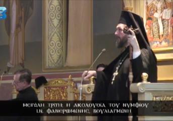 Η ακολουθία της Μ. Τρίτης ζωντανά από την Παναγία Φανερωμένη της Βουλιαγμένης