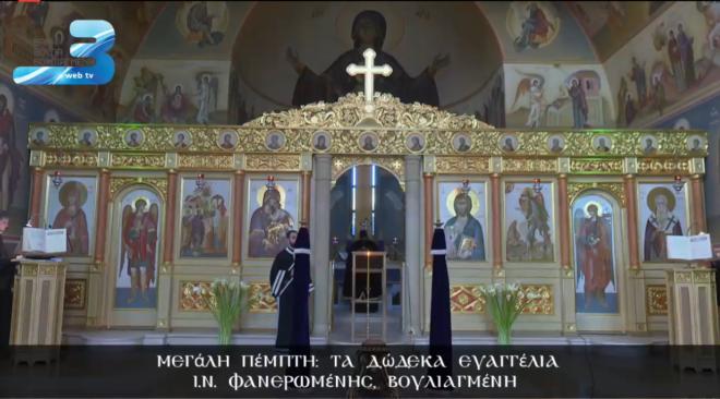 Ζωντανά τα Δώδεκα Ευαγγέλια από την Παναγία Φανερωμένη Βουλιαγμένης