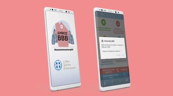 Εφαρμογή για αποστολή SMS μετακίνησης από τον Δήμο Βάρης Βούλας Βουλιαγμένης