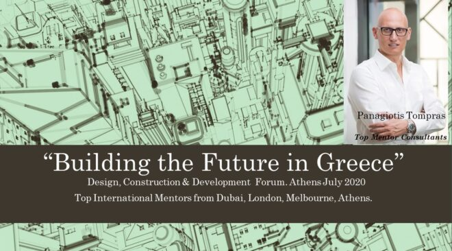 Αρχιτεκτονική μεγάλων έργων: Ένα ενδιαφέρον συνέδριο στο Καβούρι